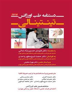 دانلود کتاب دستنامه طب اورژانس تینتینالی