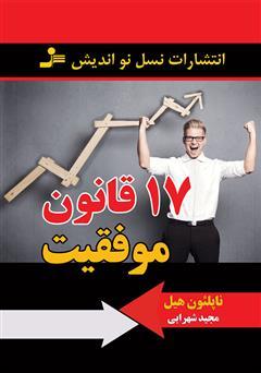 دانلود کتاب 17 قانون موفقیت