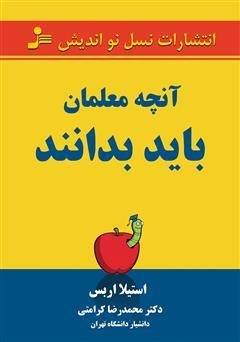 دانلود کتاب آنچه معلمان باید بدانند