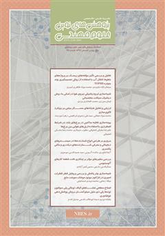 دانلود فصلنامه پژوهشهای نوین علوم مهندسی - شماره 25