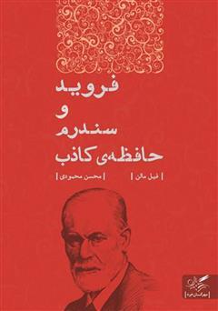 دانلود کتاب فروید و سندرم حافظه کاذب