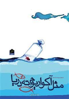 کتاب مثل آکواریوم ته دریا