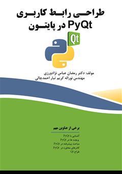 دانلود کتاب طراحی رابط کاربری با PyQt در پایتون