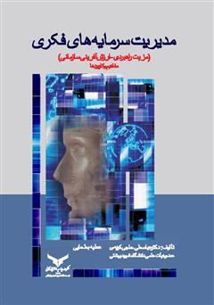 دانلود کتاب مدیریت سرمایههای فکری (مزیت راهبردی - ارزش آفرینی سازمانی) مفاهیم و کاربردها