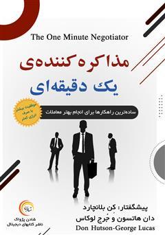 دانلود کتاب صوتی مذاکره کننده یک دقیقهای