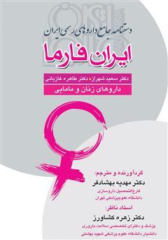 دانلود کتاب دستنامه جامع داروهای رسمی ایران: ایران فارما: داروهای زنان و مامایی