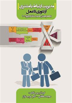 دانلود کتاب مدیریت ارتباط با مشتری از تئوری تا عمل
