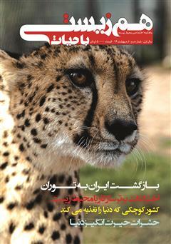 دانلود ماهنامه تخصصی همزیستی با حیات - شماره 2 - اردیبهشت 99