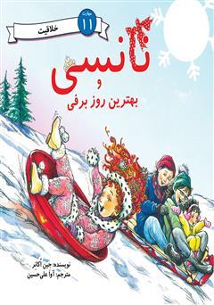 دانلود کتاب نانسی و بهترین روز برفی