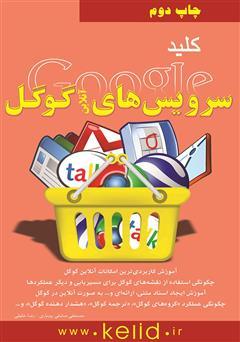 دانلود کتاب کلید سرویسهای آنلاین گوگل