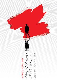 دانلود کتاب سوکورو تازاکی بیرنگ و سالهای سرگشتگی