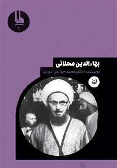 دانلود کتاب بهاءالدین محلاتی