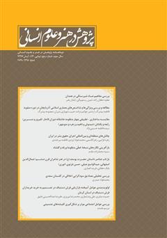 دانلود نشریه علمی - تخصصی پژوهش در هنر و علوم انسانی - شماره 13