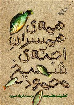 دانلود رمان همهی همسران اجنهی شیخ محمود