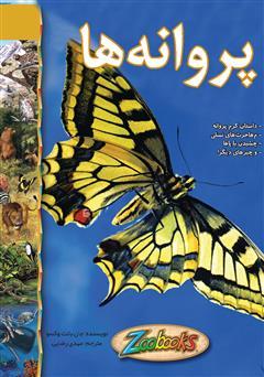 دانلود کتاب پروانهها