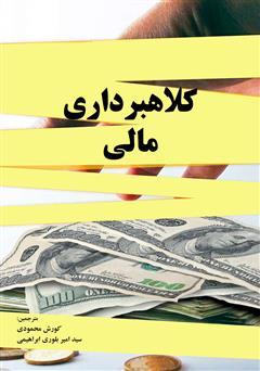 دانلود کتاب کلاهبرداری مالی