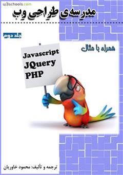 کتاب مدرسه ی طراحی وب - جلد دوم: JQuery ،Javascript و PHP