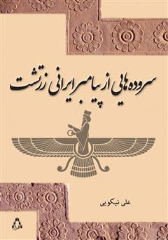 دانلود کتاب سرودههایی از پیامبر ایرانی زرتشت