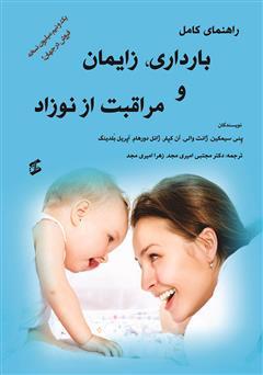 دانلود کتاب راهنمای کامل بارداری، زایمان و مراقبت از نوزاد
