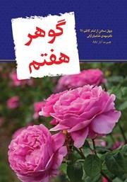 دانلود کتاب گوهر هفتم: چهل سخن از امام کاظم علیه السلام