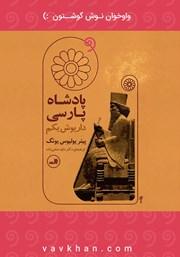 دانلود کتاب صوتی پادشاه پارسی