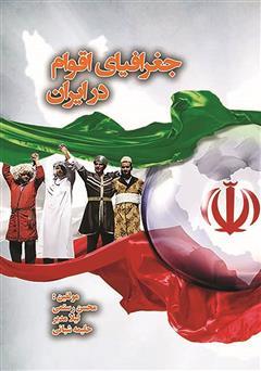 دانلود کتاب جغرافیای اقوام در ایران