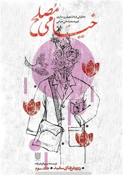 دانلود کتاب خیامی مصلح: خاطراتی از دانشجوی پرستاری شهید محمدعلی خیامی