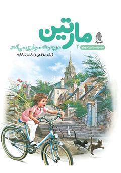 دانلود کتاب مارتین دوچرخه سواری میکند