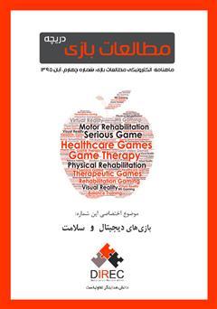 کتاب ماهنامه مطالعات بازی: دریچه - شماره چهارم: سلامت و بازیهای دیجیتال
