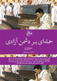 کتاب حملهای بر دشمن آزادی