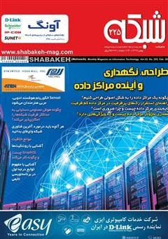 دانلود ماهنامه شبکه - شماره 225