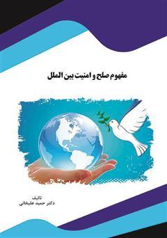 دانلود کتاب مفهوم صلح و امنیت بینالملل
