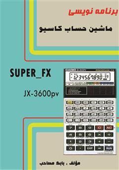 کتاب برنامه نویسی ماشین حساب کاسیو super-fx