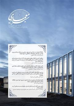 دانلود فصلنامه علمی - تخصصی معماری سبز - شماره 19 - جلد 1