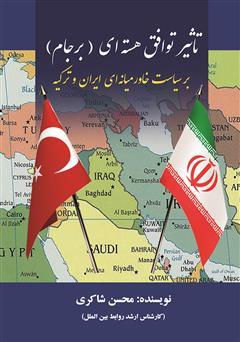 دانلود کتاب تأثیر توافق هستهای (برجام) بر سیاست خاورمیانهای ایران و ترکیه