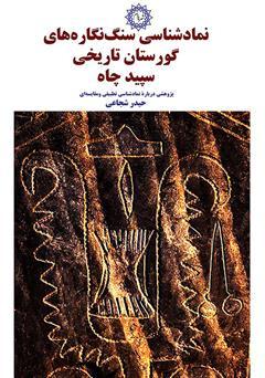 دانلود کتاب نمادشناسی سنگ نگارههای گورستان تاریخی سپید چاه