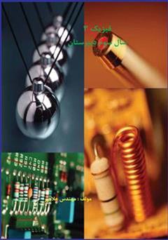 کتاب فیزیک 3 تیزهوشان