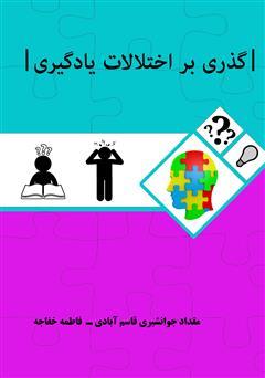 دانلود کتاب گذری بر اختلالات یادگیری