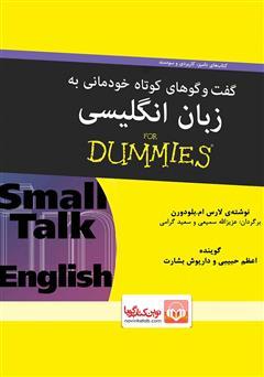 دانلود کتاب صوتی گفتگوهای کوتاه خودمانی به زبان انگلیسی