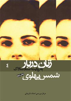 کتاب شمس پهلوی: زنان دربار به روایت اسناد