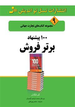 کتاب 100 پیشنهاد برتر فروش