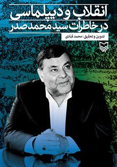 کتاب انقلاب و دیپلماسی در خاطرات سید محمد صدر