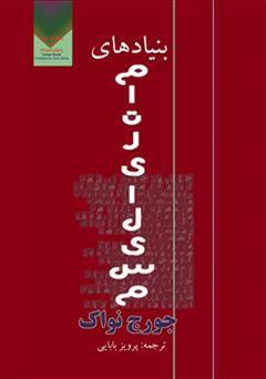 کتاب بنیادهای ماتریالیسم