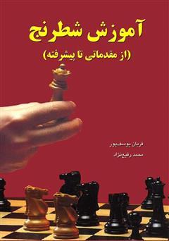 دانلود کتاب آموزش شطرنج (مقدماتی تا پیشرفته)