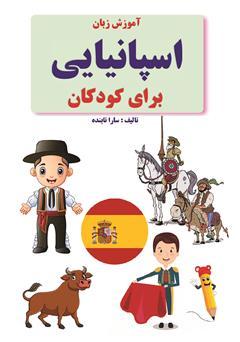 دانلود کتاب آموزش زبان اسپانیایی برای کودکان