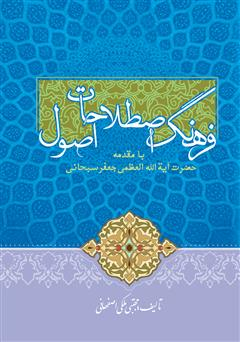 دانلود کتاب فرهنگ اصطلاحات اصول، با مقدمه جعفر سبحانی