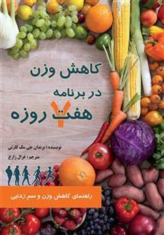 کتاب کاهش وزن در برنامه هفت روز