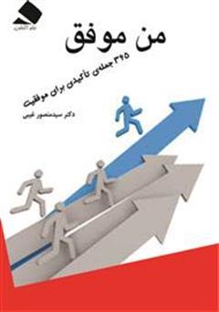 کتاب من موفق، 365 جمله ی تاکیدی برای موفقیت