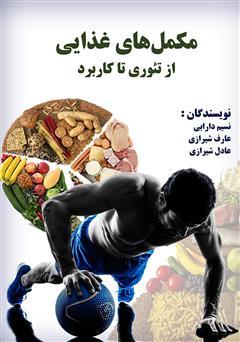دانلود کتاب مکملهای غذایی از تئوری تا کاربرد