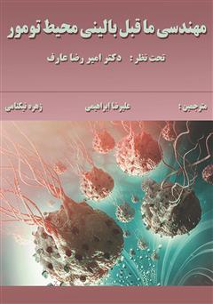 دانلود کتاب مهندسی ماقبل بالینی محیط تومور